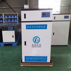 龙裕环保工艺口腔诊所污水处理设备