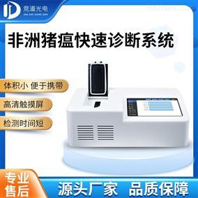 JD-PCR1非洲猪瘟检测仪厂家