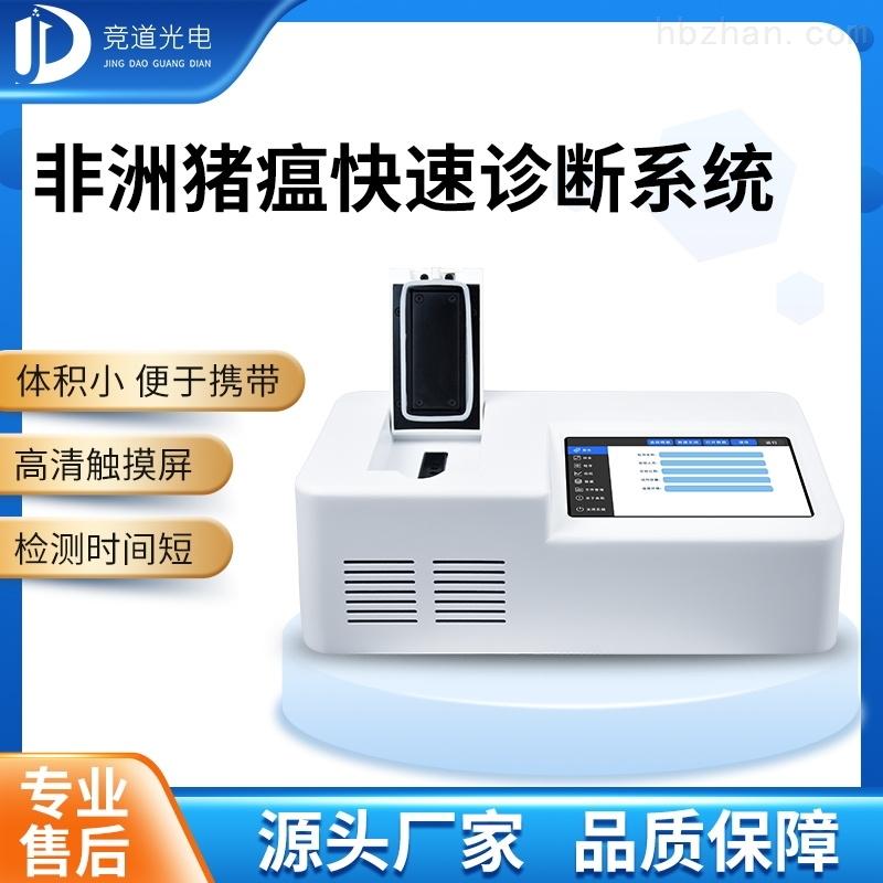 非瘟唾液检测仪