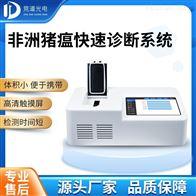 JD-PCR非瘟唾液检测仪