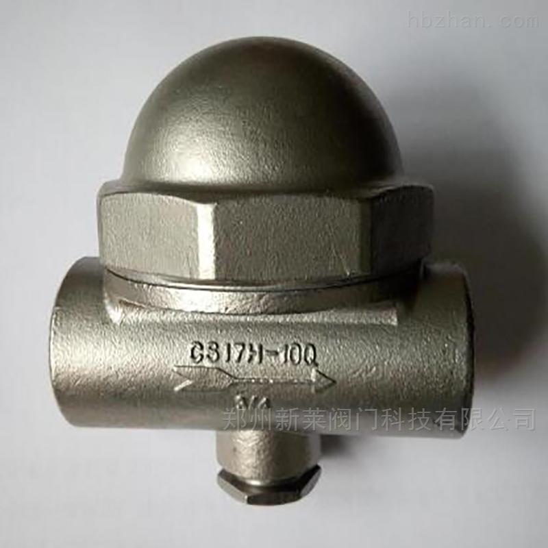 CS17H-16C内螺纹可调双金属片疏水阀