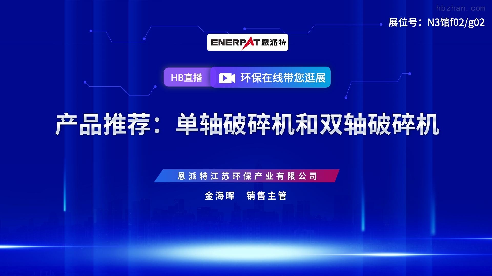 直播预告:恩派特带您看展中国环博会