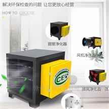 JC-YYJH30吉林集安家用油烟净化设备厂家