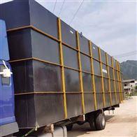 500T/D生活污水處理設備