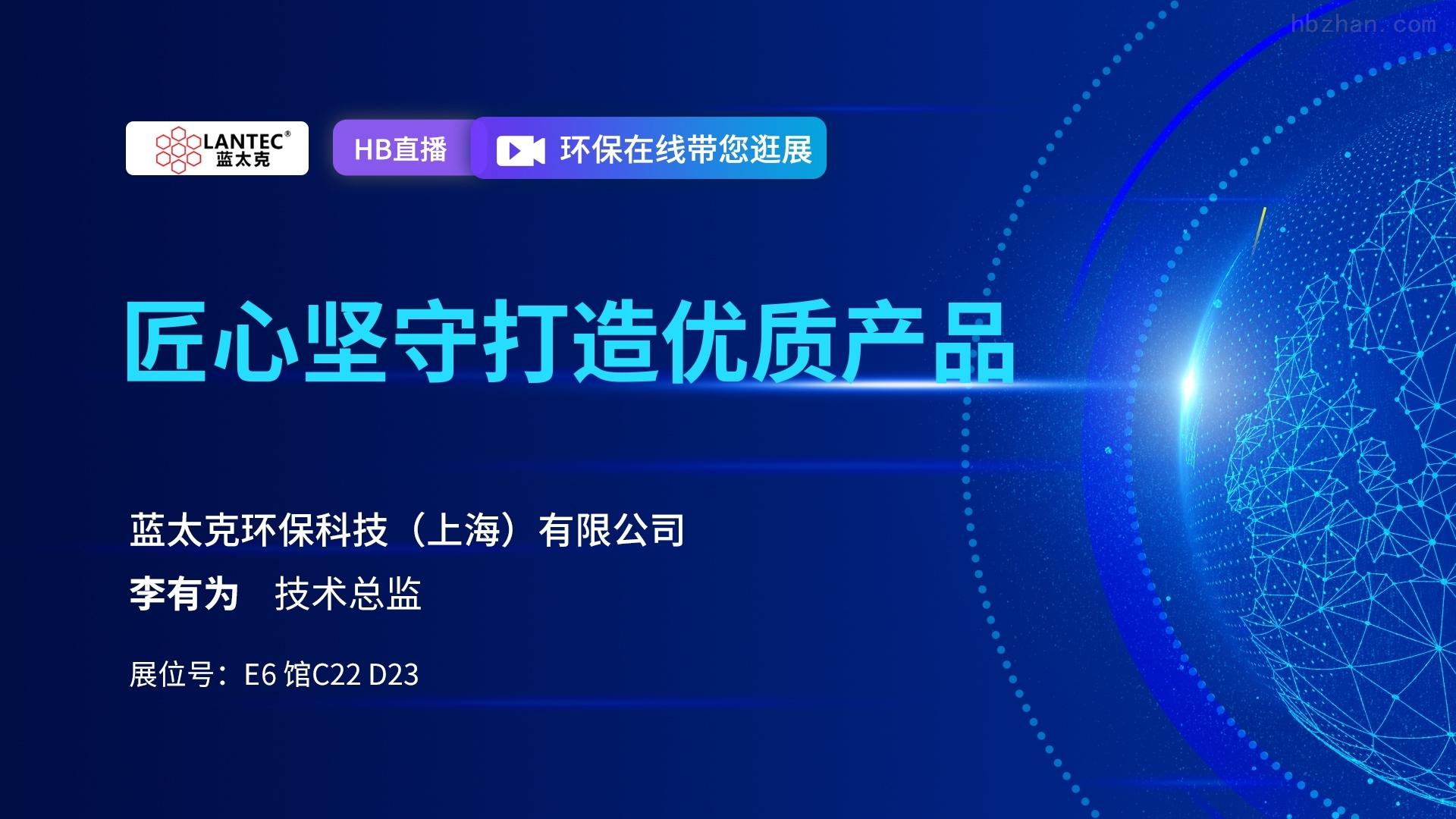 蓝太克与您相约中国环博会,展台位于E6馆C22