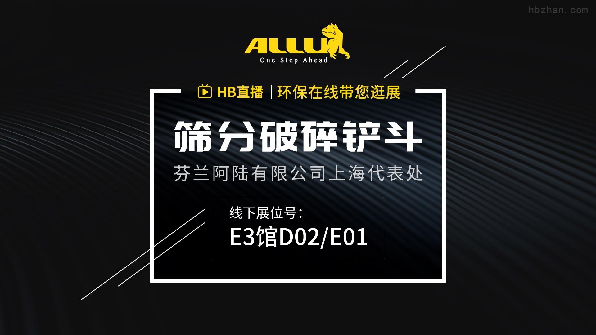 阿陆邀您相约第22届中国环博会 展台坐标E3馆D02