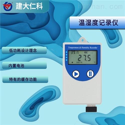 建大仁科 温湿度传感器无线记录仪