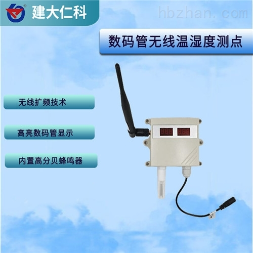建大仁科 数码管显示无线通信温湿度变送器