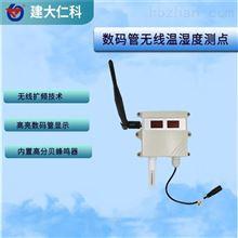 RS-WS-DY-SMG建大仁科 数码管显示无线通信温湿度变送器