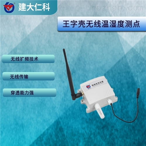 建大仁科壁挂王字壳无线温湿度测点外接电源