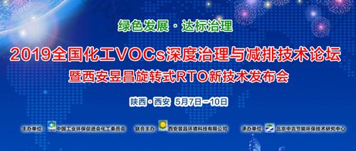 全国化工VOCs深度治理与减排技术论坛暨西安昱昌旋转式RTO新技术发布会