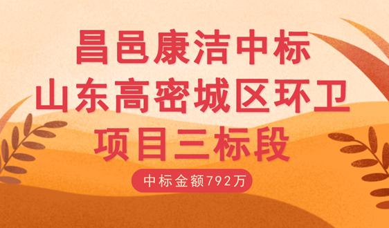 昌邑康潔中標山東高密城區環衛項目三標段