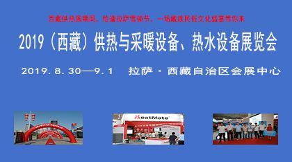 西藏暖通展——2019(西藏)供熱與采暖設備、熱水設備展覽會