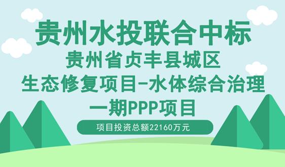 貴州水投聯合中標2.22億貴州貞豐縣城區生態項目