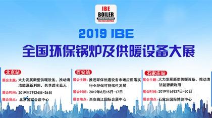 2019第15屆國際鍋爐暖通通風空調制冷設備展覽會