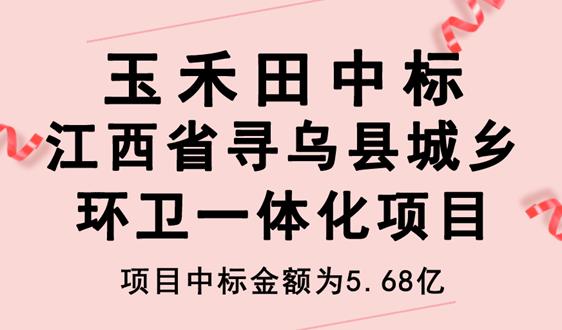 玉禾田中標5.68億江西尋烏縣城鄉環衛一體化項目