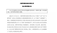 """""""賣飼料""""的劉永好,買下了興源環境23.6%股權"""