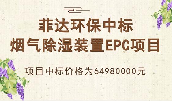 菲达环保中标6498万烟气除湿装置EPC项目