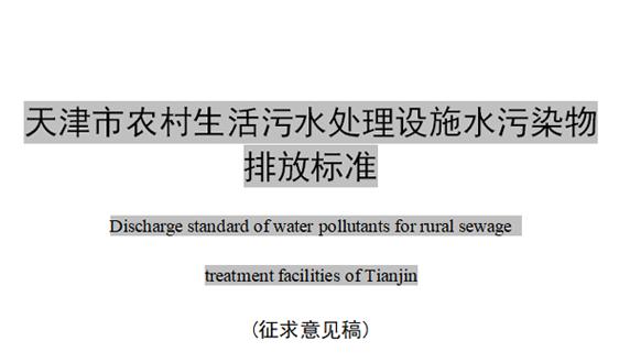發布強制性法規!天津農村生活污水將有這些變化