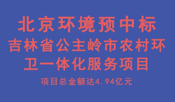 北京環境中標4.94億吉林公主嶺市環衛一體化項目
