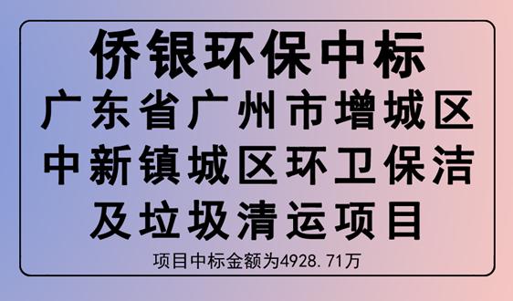 僑銀環保中標廣州增城環衛保潔及垃圾清運項目