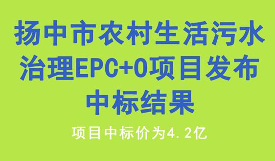 4.2億!揚中農村污水治理EPC+O項目發布中標結果