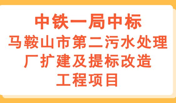 中鐵一局中標馬鞍山市平安彩票开奖网廠擴建及改造項目