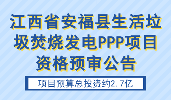 2.7億!江西安福縣生活垃圾焚燒發電項目預審公告
