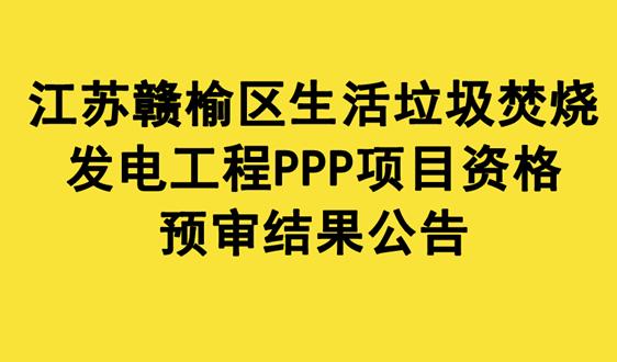 江甦贛榆區生活垃圾焚燒發電項目預審結果公告