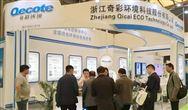 奇彩環境參加第二十屆中國環博會,滿載而歸