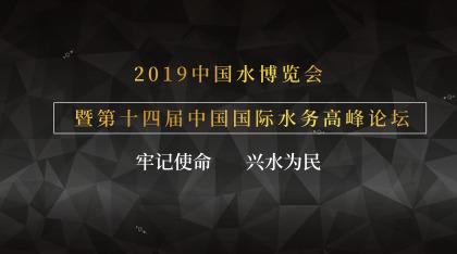 2019中國水博覽會暨第十四屆中國國際水務高峰論壇