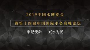 2019中国水博览会暨第十四届中国国际水务高峰论坛