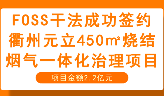 FOSS干法成功签约衢州元立烧结烟气一体化治理项目