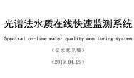 《光谱法水质在线快速检测系统(征求意见稿)》征求意见通知