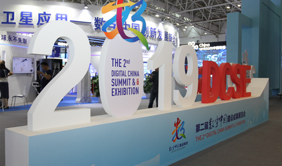 第二屆數字中國建設峰會開幕  流動AI等多項產品亮相