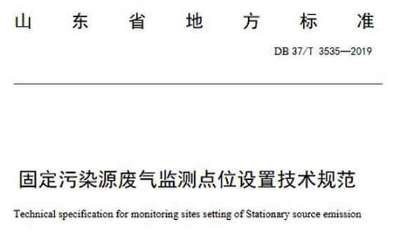 山东:固定污染源废气监测点位设置技术规范