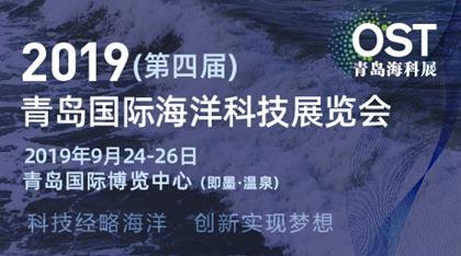 2019(第四屆)青島國際海洋科技展覽會