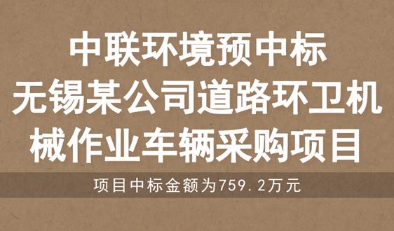中聯環境759萬預中標無錫某公司環衛車輛采購項目