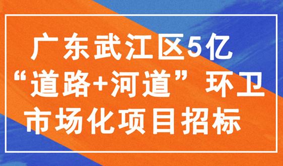 """廣東武江區5億""""道路+河道""""環衛市場化項目招標"""