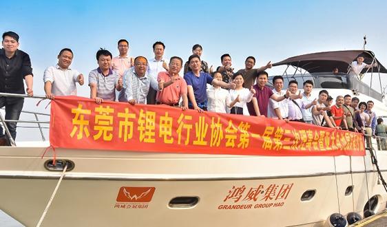東莞市鋰電行業協會第一屆第三次理事會暨亞太電池展遊艇沙龍成功舉辦