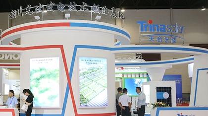 2019第四屆中國西安光伏產業發展高峰論壇暨展覽會