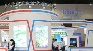 2019第四届中国西安光伏产业发展高峰论坛暨展览会