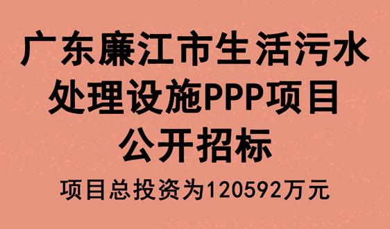 12亿!广东廉江市生活污水处理设施项目公开招标