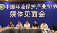 逾50家媒体齐聚中国环境保护产业协会媒体见面会 第十七届中国博顺信誉棋牌展览会拉开序幕!