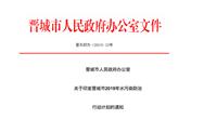 《晉城市2019年水汙染防治行動計劃》印發