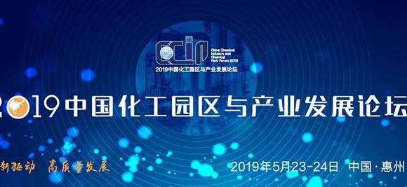 直播預告丨2019中國化工園區與產業發展論壇開幕在即