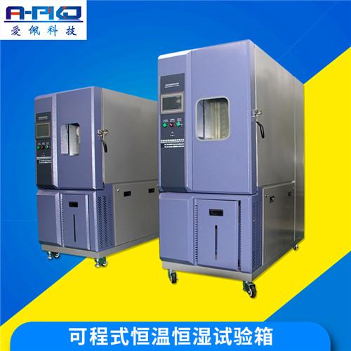 爱佩专业生产模拟环境类设备