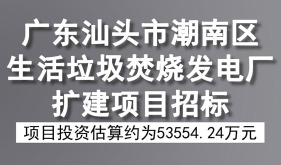 廣東汕頭5.36億垃圾焚燒廠擴建項目招標