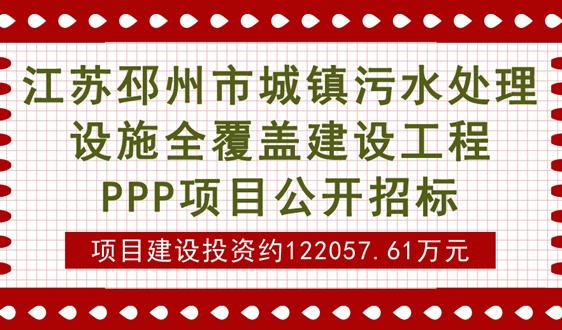 12億江蘇邳州城鎮汙水處理設施建設項目公開招標