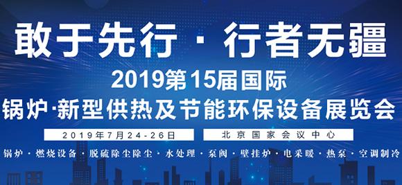 2019北京锅炉展 7月隆重召开
